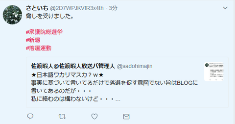 satoimoodoshihigaimousou