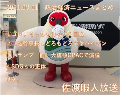 SnapCrab_NoName_2021-3-2_9-24-2_No-00