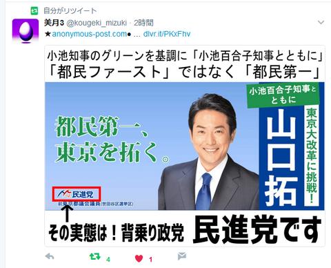 toichiminshintouyamaguchi