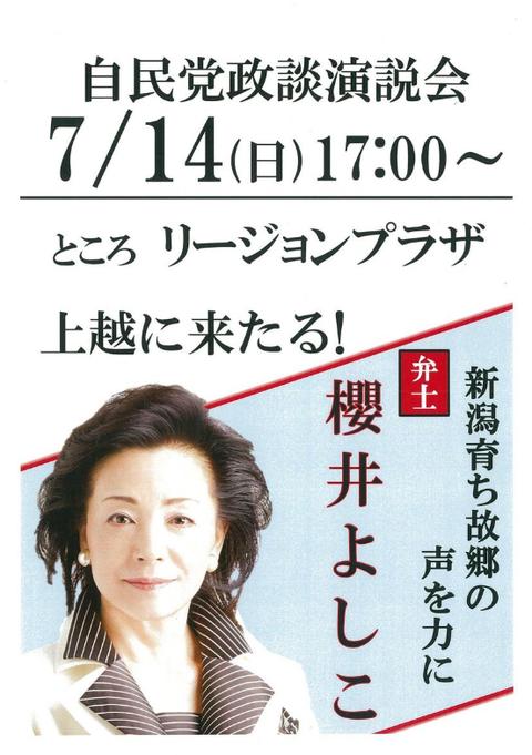 sakuraiyoshiko0714