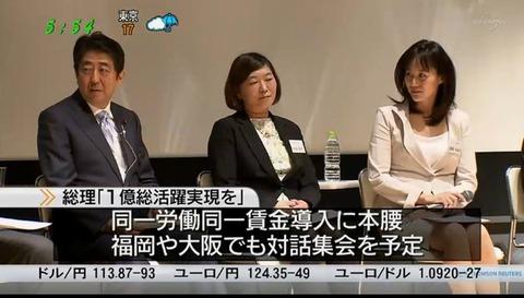 abesouriichiokusoukatuyakutaiwa20160228