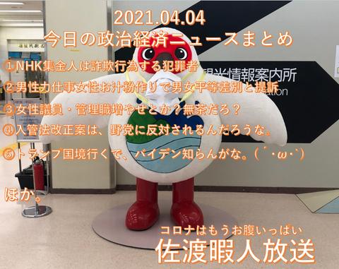 SnapCrab_NoName_2021-4-5_18-41-23_No-00