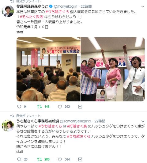 uchikoshiiyagarase2