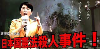 fukushimamizuhosatujinnjiken1