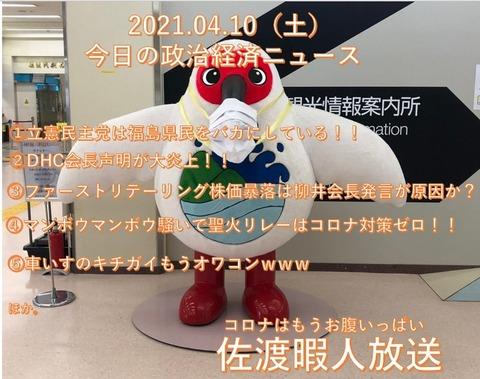 SnapCrab_NoName_2021-4-11_7-59-4_No-00