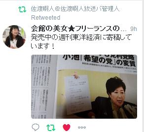 adumiakikotouyoukeizai20171007