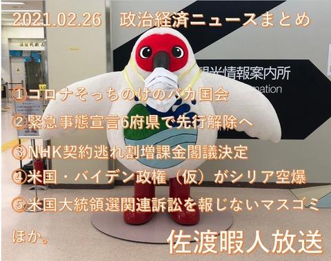 SnapCrab_NoName_2021-2-27_14-7-11_No-00