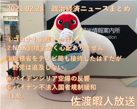 SnapCrab_NoName_2021-3-1_10-16-35_No-00