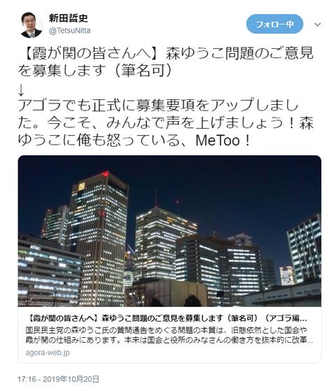 SnapCrab_NoName_2019-10-20_17-32-20_No-00