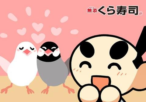 kurazushikouibitonohi