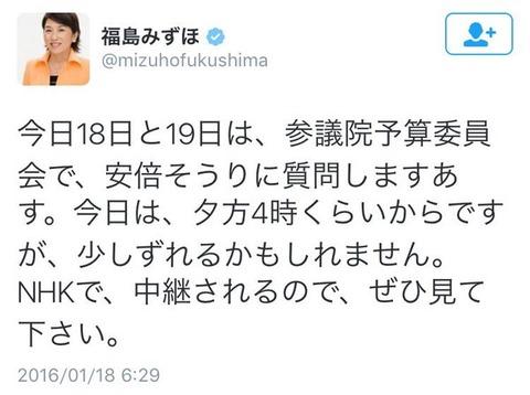 fukushimamizuho20160118