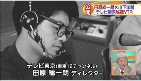 taharasouichiroukaisouyuusate
