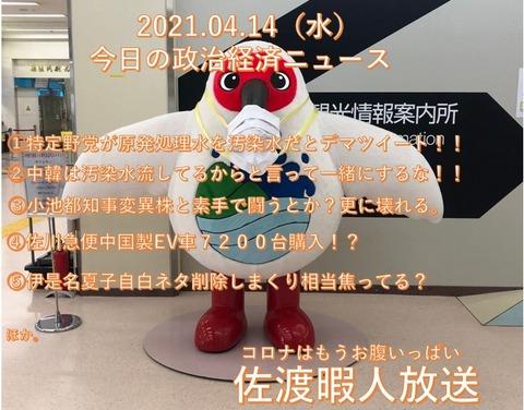 SnapCrab_NoName_2021-4-15_7-3-37_No-00