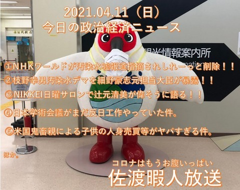 SnapCrab_NoName_2021-4-12_7-49-3_No-00