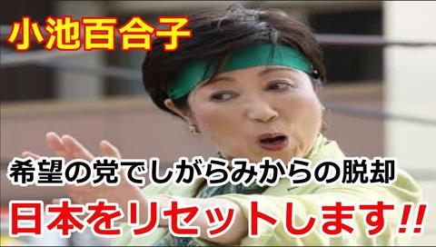 koikeyurikorisettoshimakuri