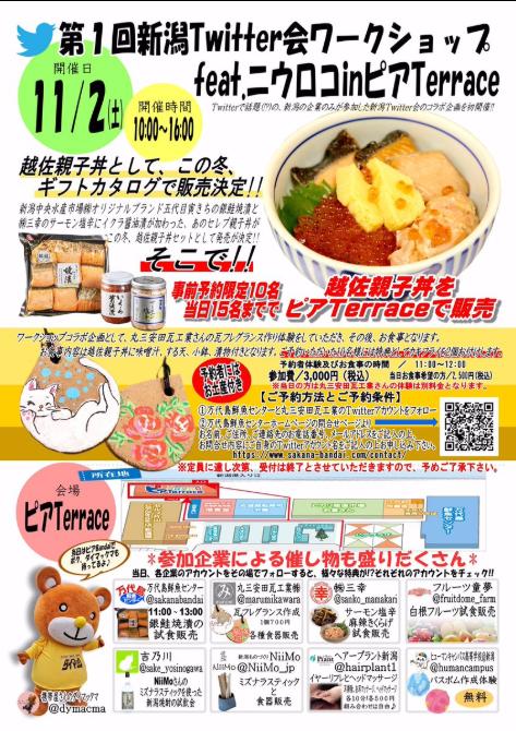 SnapCrab_NoName_2019-10-16_1-23-23_No-00