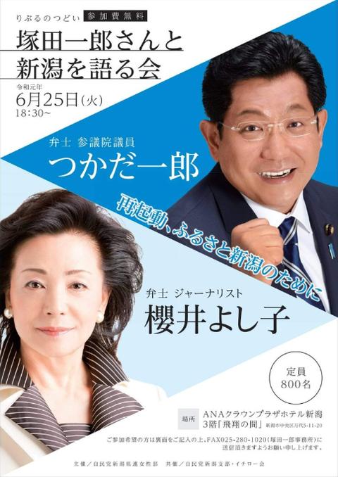 tukadaichirousakuraiyoshiko20190625