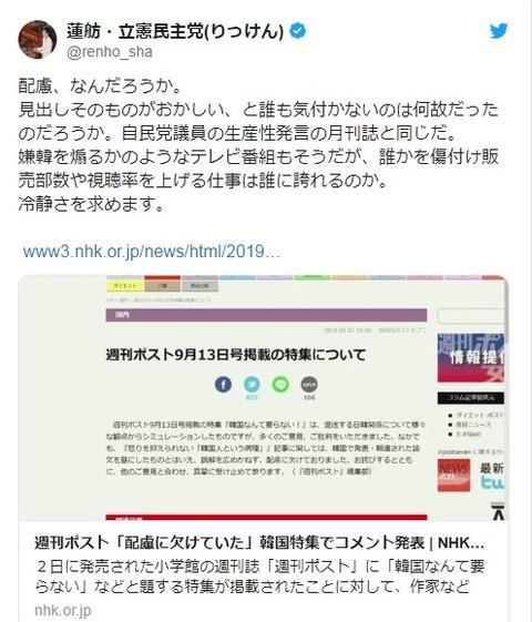 SnapCrab_NoName_2019-9-3_18-14-10_No-00