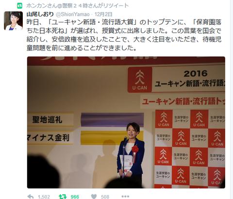 SnapCrab_NoName_2016-12-4_15-47-57_No-00