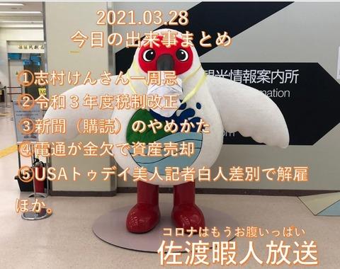 SnapCrab_NoName_2021-3-30_10-15-23_No-00