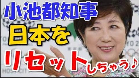 koikeyurikonipponworisettoshicyau