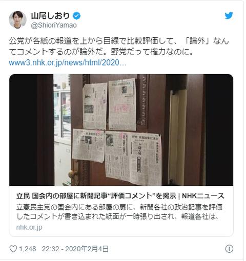 SnapCrab_NoName_2020-2-5_1-56-11_No-00