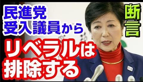 koikeyurikohaijyo2