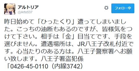 SnapCrab_NoName_2016-12-24_17-25-22_No-00