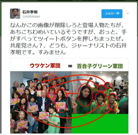 ishiitakaakiaho