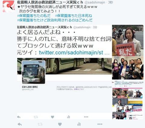 yarasehakkakuhoikuenochitahikeshi20160312