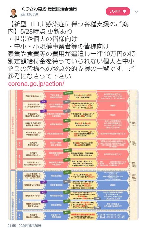 SnapCrab_NoName_2020-5-30_16-6-0_No-00