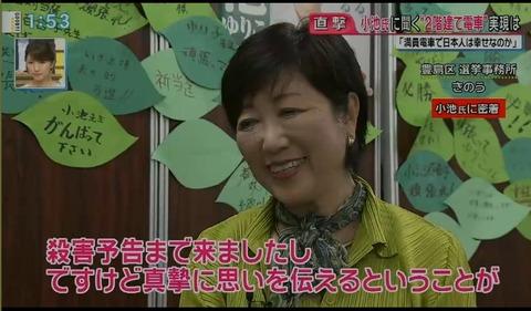 koikeyurikosatugaiyokoku2