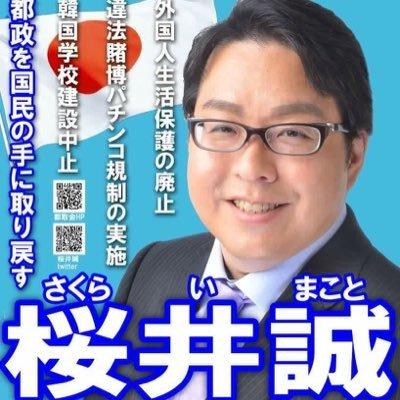 sakuraimakotorogo1
