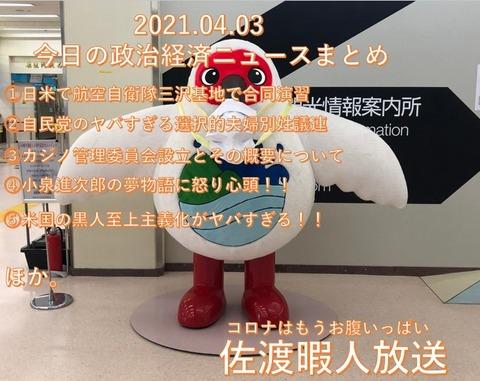 SnapCrab_NoName_2021-4-4_10-45-14_No-00