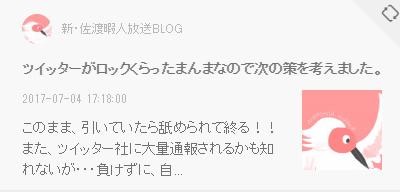 SnapCrab_NoName_2017-7-4_17-25-4_No-00