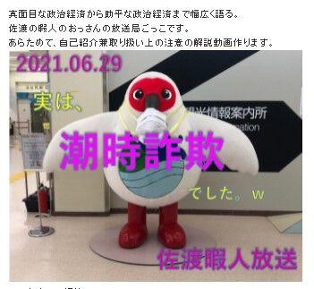 SnapCrab_NoName_2021-6-29_16-17-0_No-00
