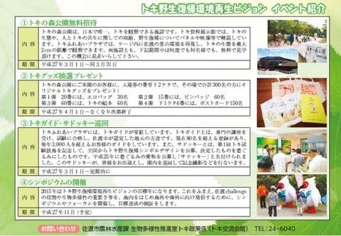 トキ野生復帰環境再生ビジョンイベント2015佐渡