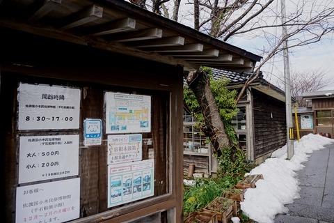 佐渡國小木民俗博物館看板