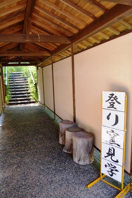 佐渡椿屋陶芸館4登り窯