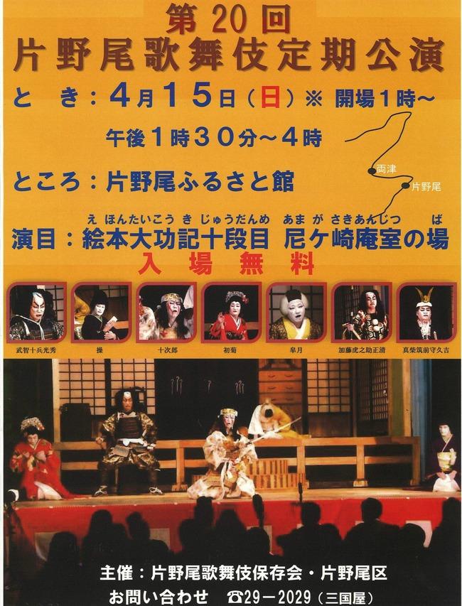 片野尾歌舞伎