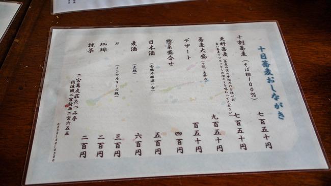 二宮萬友荘十日蕎麦-2