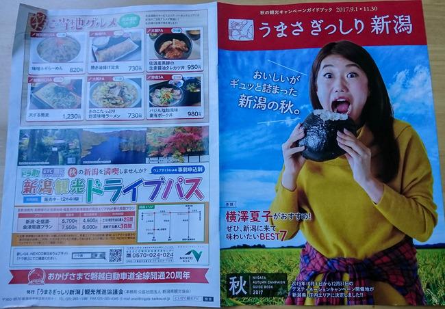うまさぎっしり新潟秋パンフ2017