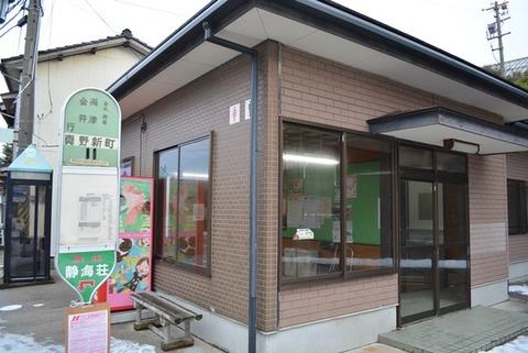 金井新町バス停