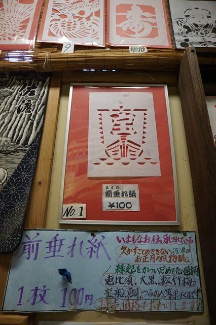 佐渡國小木民俗博物館白山丸16