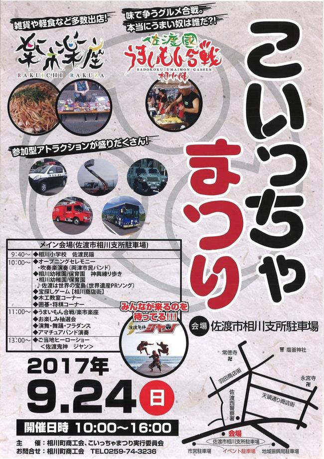 佐渡相川こいっちゃ祭2017