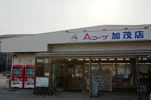 佐渡Aコープ加茂店