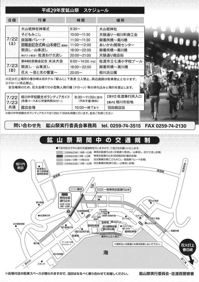 1佐渡鉱山祭り2017