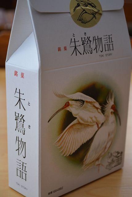 佐渡土産朱鷺物語1