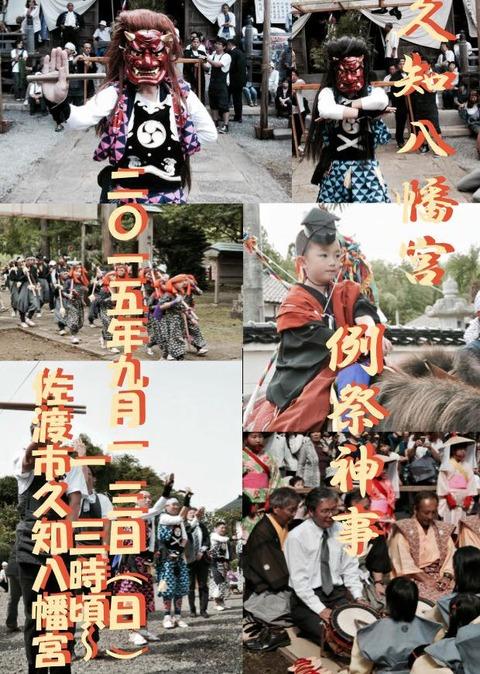 久地八幡宮例祭神事2015