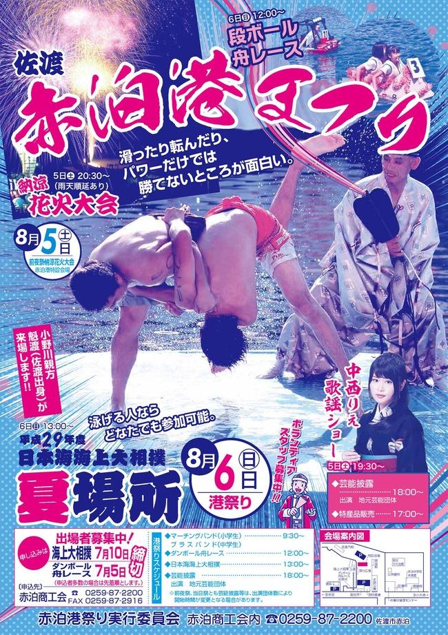 赤泊港まつり日本海会場大相撲夏場所